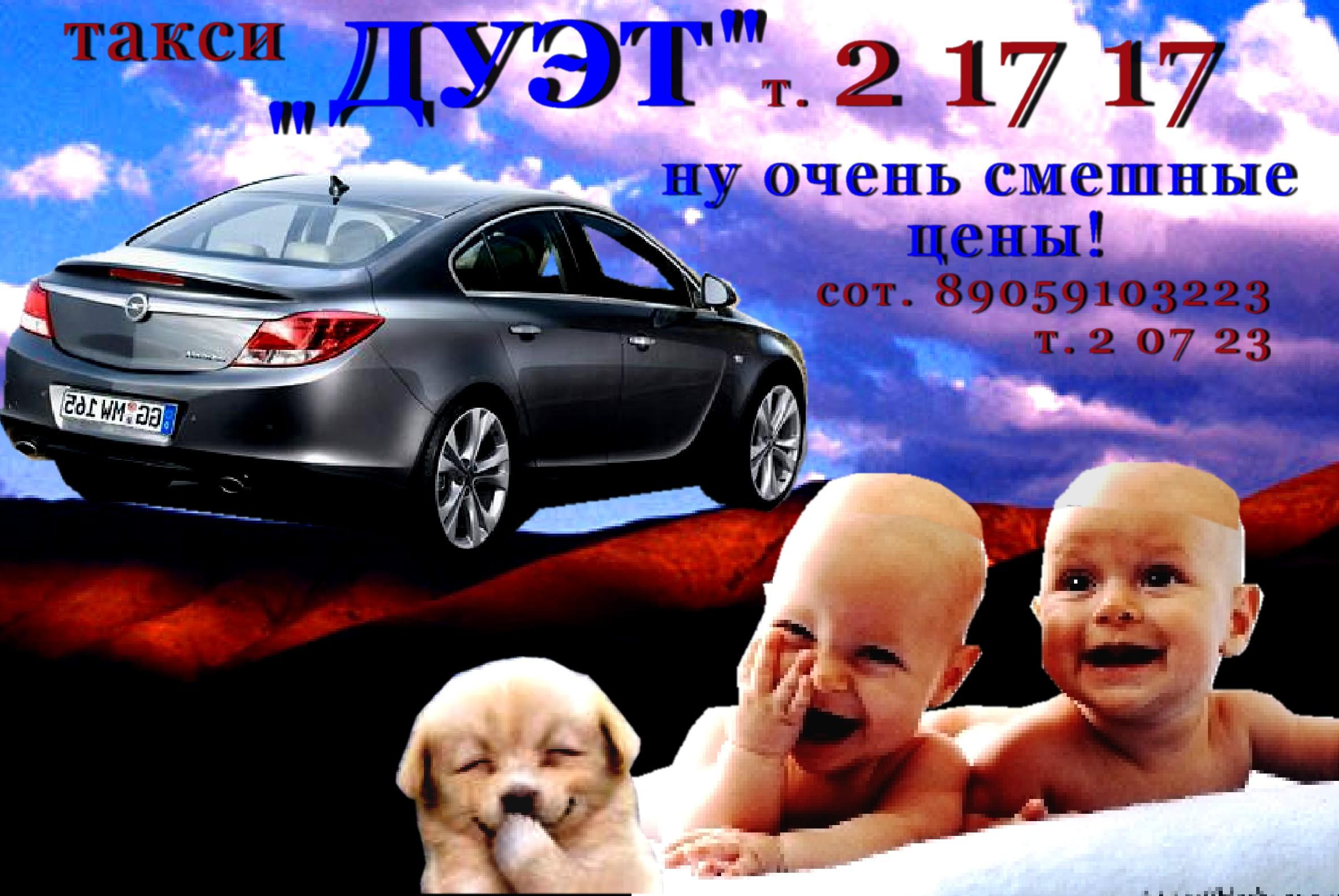 Наше такси ДУЭТ самое лучшее в Киселевске.
