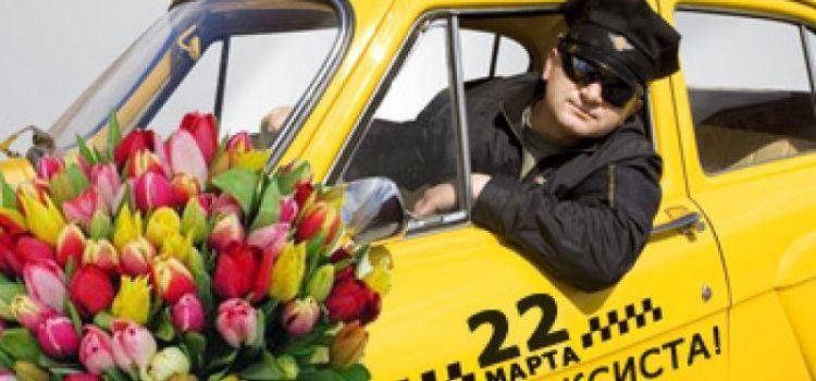 22 марта-день таксиста.