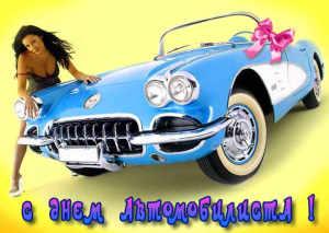1445770306_avtomobilisn