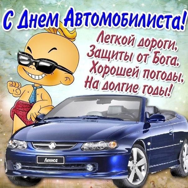 Поздравления на день водитель
